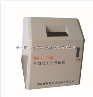MAC-2000型全自动工业分析仪  工分 挥发份灰分测定仪