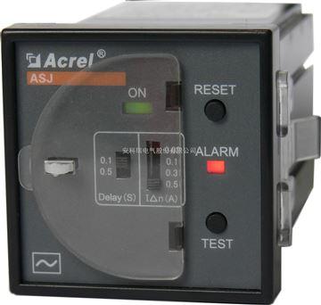 ASJ20-LD1C智能剩餘電流繼電器