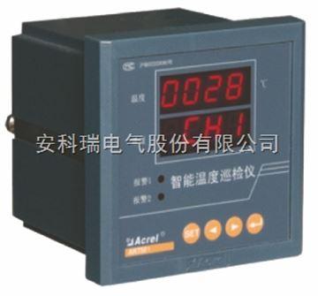 菲姬711tv直播下载ARTM-1 溫度巡檢測控儀