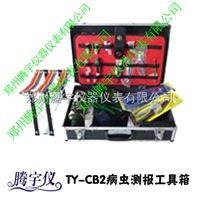 TY-CB2病虫测报工具箱