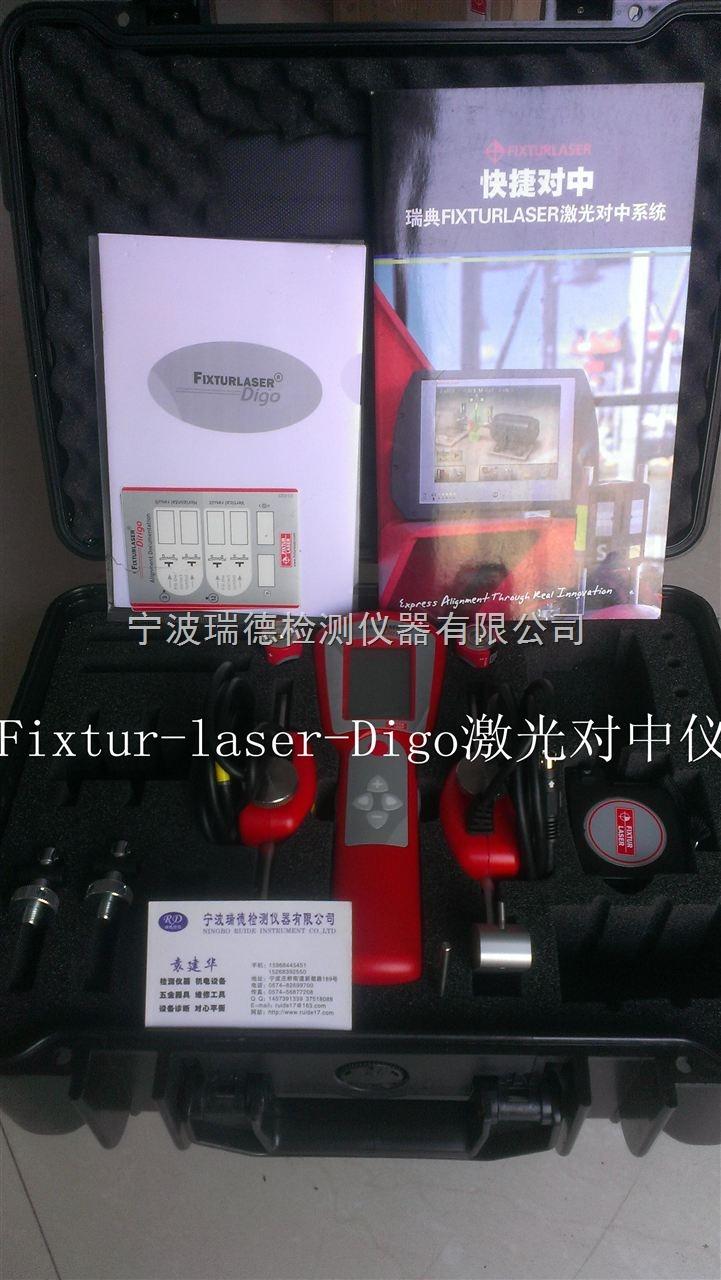 LET-Digo瑞典新款LET-Digo激光对中仪 资料 价格 参数 图片 厂家 总代理