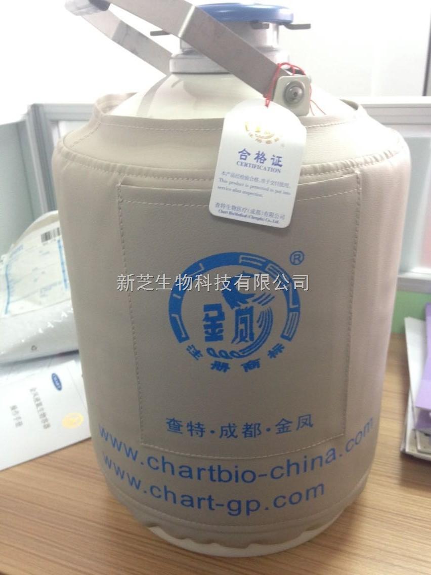 成都金凤贮存型液氮生物容器(中)YDS-10-80|贮存型液氮生物容器|液氮罐报价