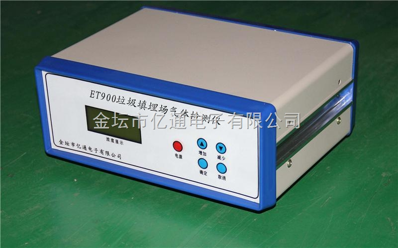 ET900B垃圾填埋场气体检测仪