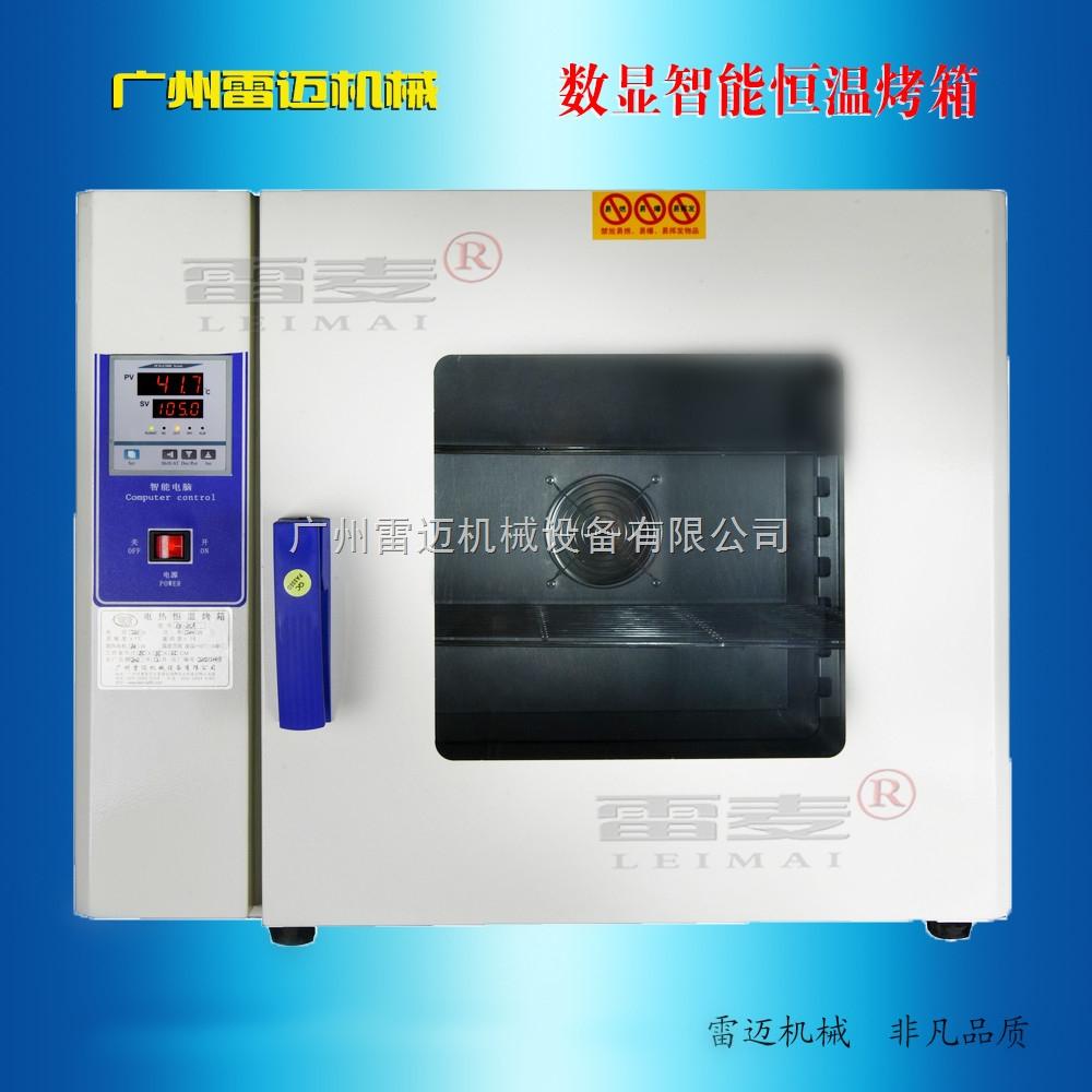 五谷杂粮恒温干燥箱 中药材干燥箱 恒温干燥烤箱
