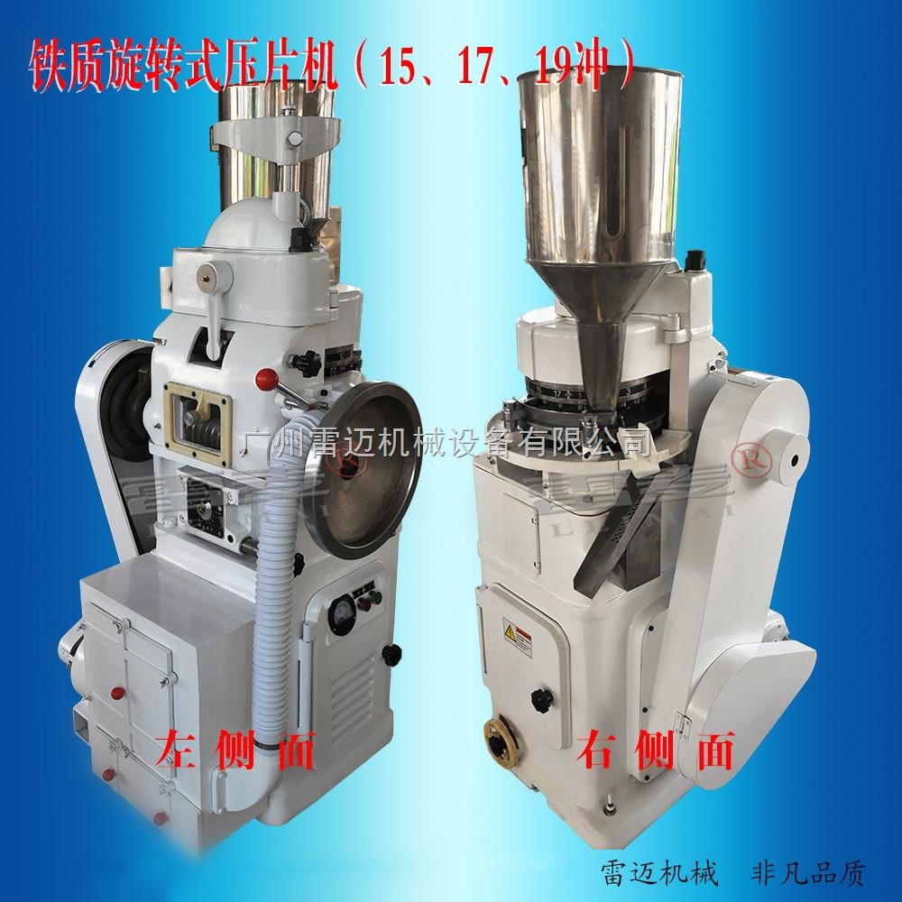 厂家供应大型铁质压片机