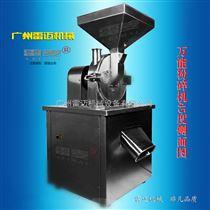 FS180-4广州哪里有粉碎机,不锈钢粉碎机价格