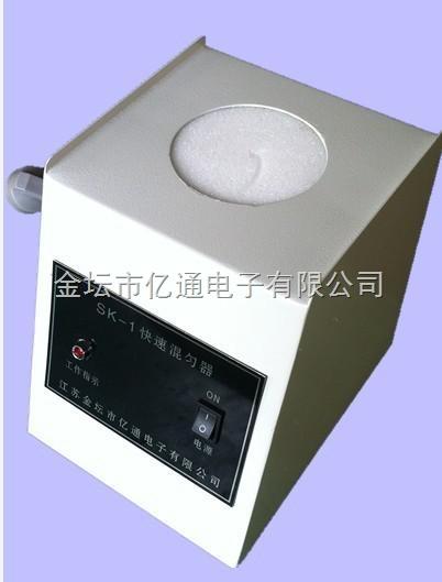 SK-1型快速混匀器(漩涡混合器)