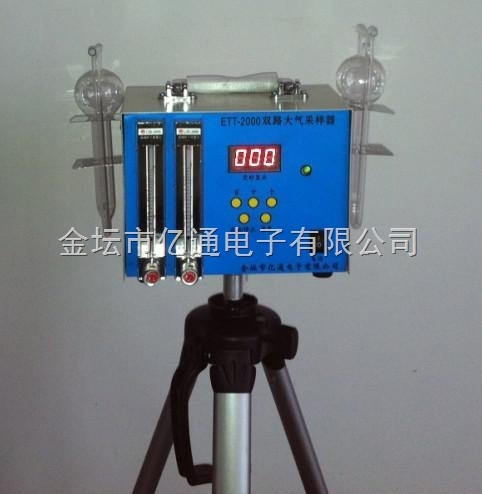 ETT-2000型双路大气采样器
