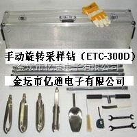手动旋转采样钻(ETC-300D)