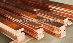 紫铜排厂家,北京紫铜排,青海紫铜排