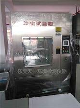 2014年新款台湾技术砂尘试验箱|防尘试验机