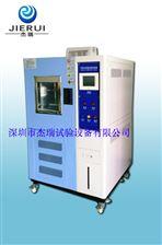 JR-WS-80A光伏组件高低温交变湿热试验箱【厂家】