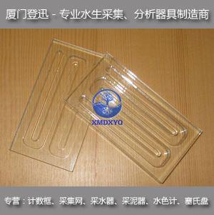 10ml大型浮游生物计数框 浮游动物计数槽