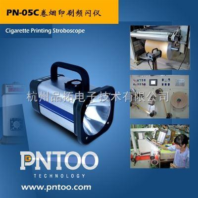 PN-05C芜湖卷烟材料厂配套便携式频闪仪PN-05C