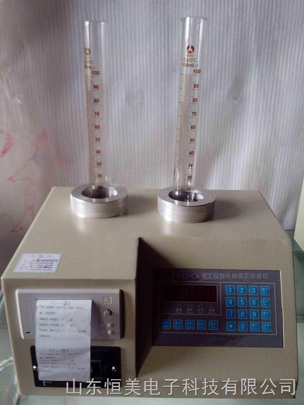 双工位微电脑型振实密度计