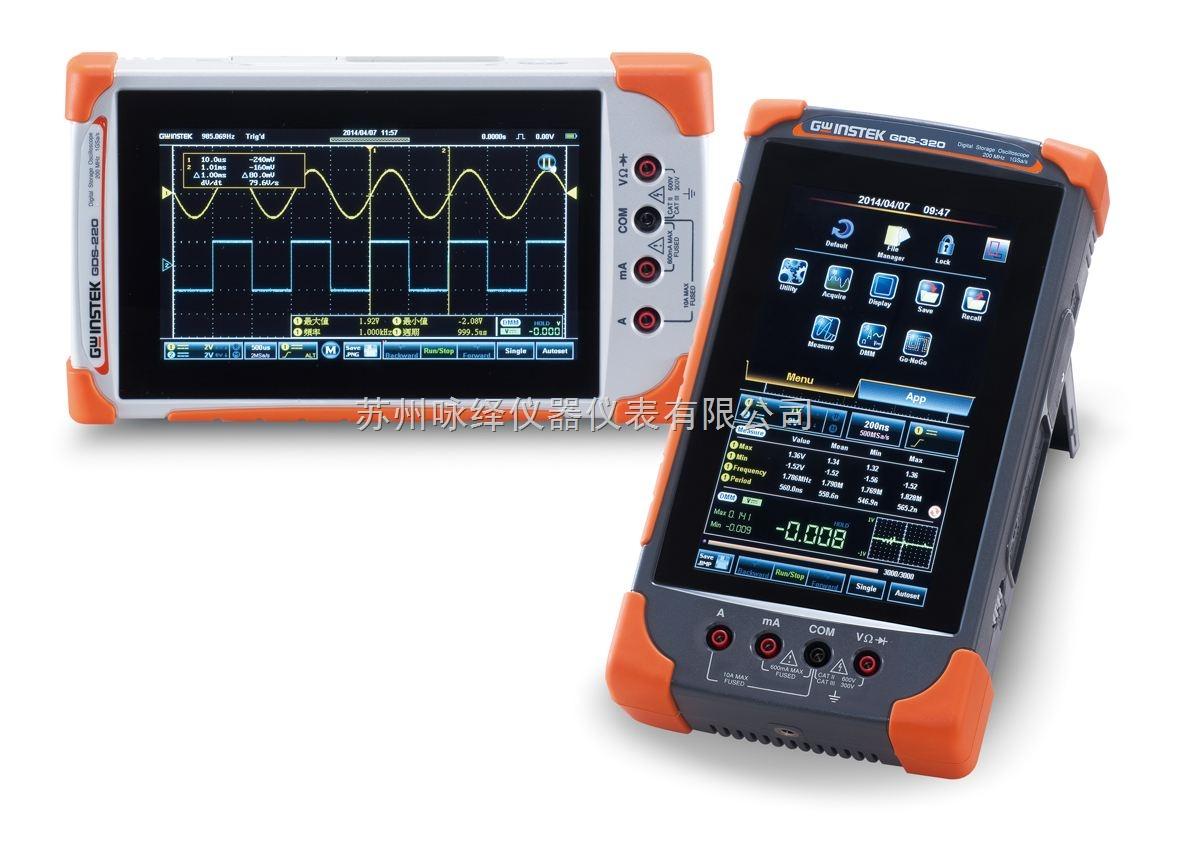 GDS-207 手持式数字示波器