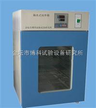 GHP-9270隔水式恒温培养箱产品资料