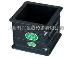 150mmx150mmx150mm150方可拆装塑料试模,混凝土抗压试模