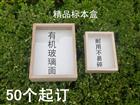 北京合力科创牌精品标本盒   昆虫标本盒