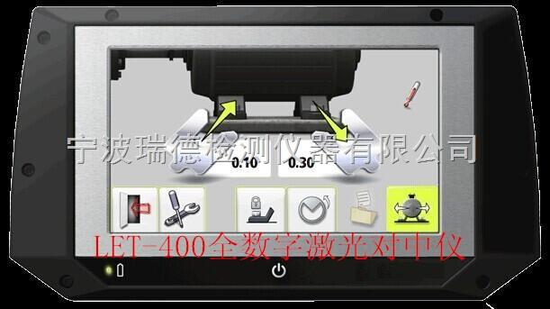 LET400LET-400智能激光对中仪 瑞典进口 总代理 联轴器对中 水泵对中 上海 杭州 宁波