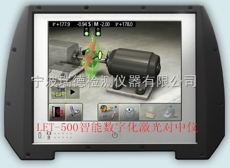 LET500瑞典LET-500智能数字激光对中仪 Z的激光对中仪 来自瑞典 中国总代理 高品质