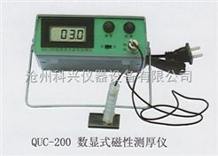 QUC-200型数显式磁性测厚仪