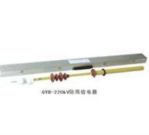 GYB-220KV防雨验电器