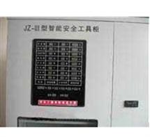 JZ-III 型智能型安全工具柜