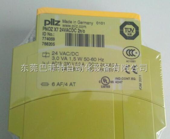 德国皮尔磁PNOZ X7 24VACDC 2n/o