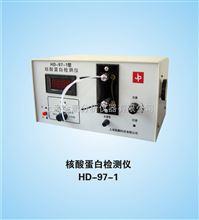 HD-97-1型HD-97-1型核酸蛋白检测仪