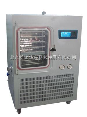LGJ-50F硅油加热冷冻干燥机
