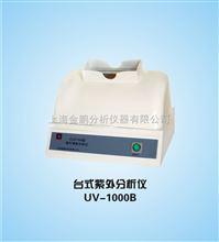 UV-1000B台式紫外分析仪