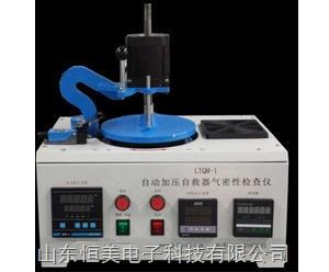 自动加压型自救器气密检查仪
