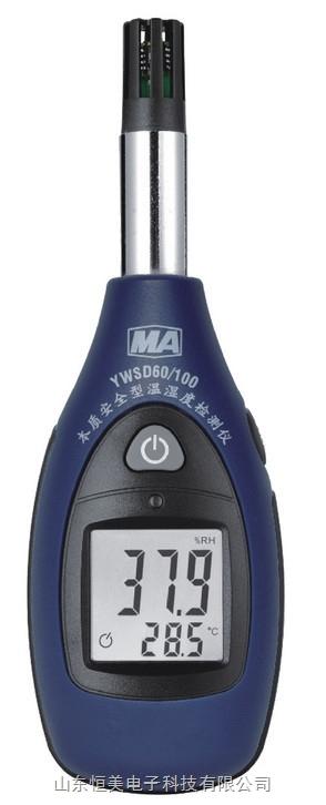 煤矿用温湿度检测仪