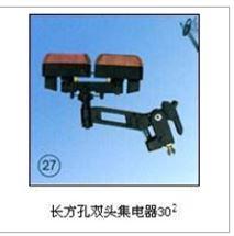 長方孔雙頭集電器30²