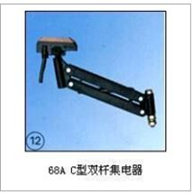 68A C型雙桿集電器