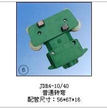 JDR4-10/40(普通转弯)集电器