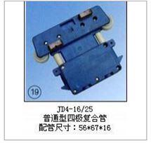 JD4-16/25(普通型四极复合管)集电器