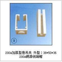 200A加厚型懸吊夾/200A銅滑線端帽