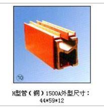 H型管(銅)1500A單極組合式滑觸線