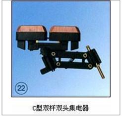 C型双杆双头集电器