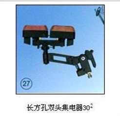 30²--长方孔双头集电器