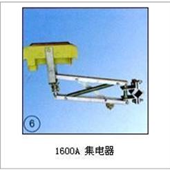 1600A 集电器厂家生产