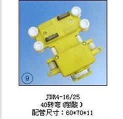 JDR4-16/25(40转弯(耐酸))集电器