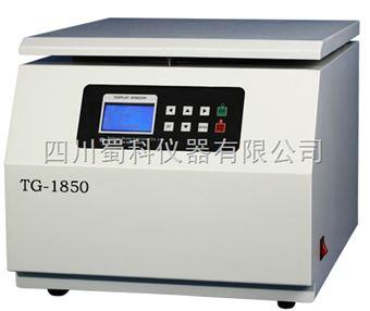 TG-1850臺式多功能離心機