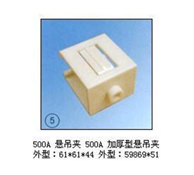 500A/500A加厚型悬吊夹