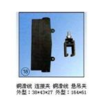 ST连接夹/铜滑线/悬吊夹