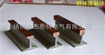 厂家直供JGHX系列铜导体钢基复合刚体滑触线,扬州厂家