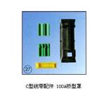C型线零配件/100A桥型罩