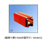 H型管(铜)500A